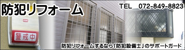 大阪 京都の【サポートガード】
