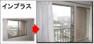 マンション内窓インプラス