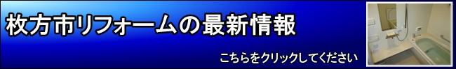 枚方市リフォームの最新情報