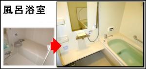水まわり風呂浴室