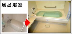 水まわり風呂浴室リフォーム