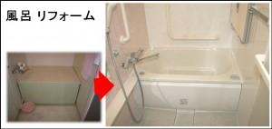 マンション風呂浴室