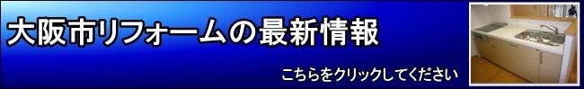 リフォーム 大阪市 の最新情報