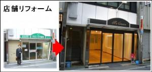 心斎橋店舗リフォーム