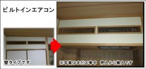 大阪市ビルトインエアコン壁埋め込み