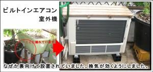 大阪市 ビルトインエアコン室外機