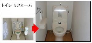 八幡トイレ