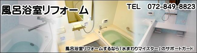 枚方 寝屋川 交野の風呂浴室リフォーム