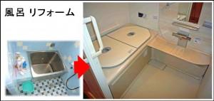 枚方浴室風呂