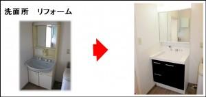枚方市M邸 洗面所