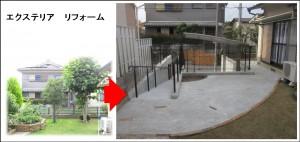 枚方市M邸 カーポート エクステリア