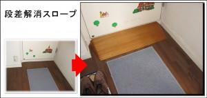枚方市M邸 バリアフリー