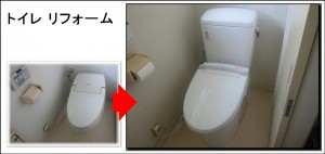 枚方市M邸 トイレ