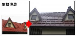 枚方市M邸 屋根塗装