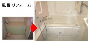 京都市I 邸風呂浴室シニアマンションリフォーム