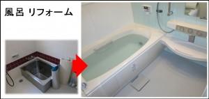 風呂浴室リフォーム寝屋川