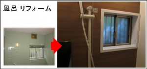 寝屋川市M邸 風呂浴室