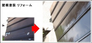 寝屋川市M邸 屋根塗装