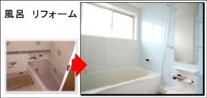 豊能町I邸 全面改装 風呂浴室