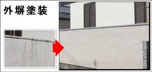 豊能町I邸 全面改装 外壁塗装