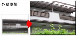 枚方市Y邸 外壁塗装 テラス
