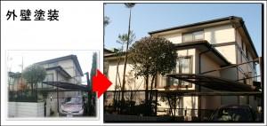 京都精華町Y邸 外壁塗装