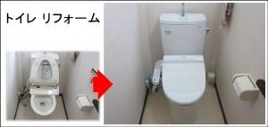 滋賀草津市A邸 トイレ