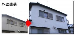 滋賀草津市A邸 外壁塗装