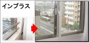 枚方市 内窓インプラス