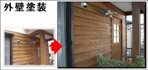 京都市I邸 外壁塗装