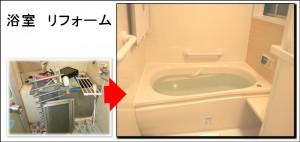 大阪市Y邸風呂浴室
