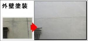 大阪市Y邸外壁塗装
