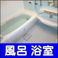 風呂 浴室