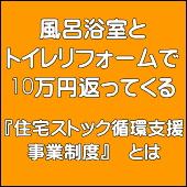 jyuutaku_170