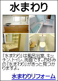水まわり京都八幡市
