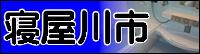 リフォーム寝屋川