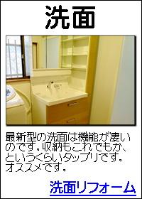洗面リフォーム