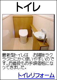 トイレ京都八幡市
