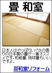 畳和室琉球畳