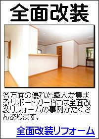 全面改装京都八幡市