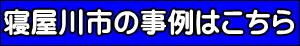 寝屋川リフォーム事例