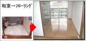 枚方畳和室からフローリングリフォーム