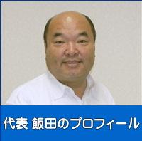 代表飯田滋のプロフィール