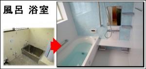 寝屋川風呂浴室