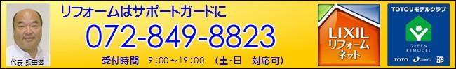 枚方 寝屋川 交野のリフォーム会社サポートガードの【お問い合わせ】