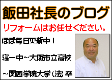 飯田社長のブログ