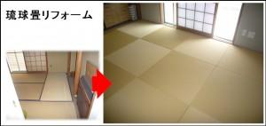畳和室リフォーム琉球畳交野