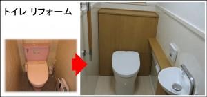 枚方市トイレTOTOレストパル