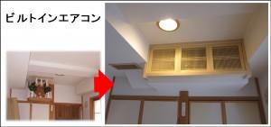 大阪寝屋川 ビルトインエアコン(壁、天井埋め込み)