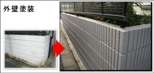 京都精華町高の原Y邸 外壁塗装